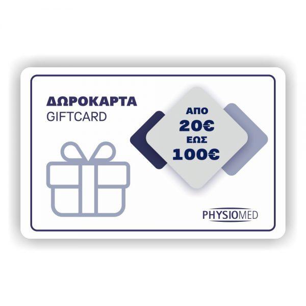 Δωροκάρτα e-Gift Card Physiomed